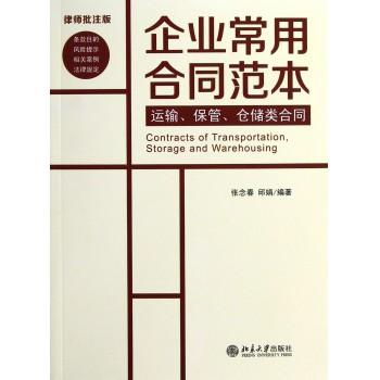 运输保管仓储类合同(律师批注版)/企业常用合同范本
