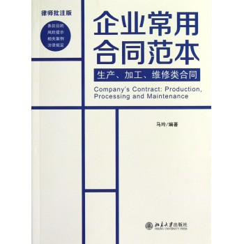 生产加工维修类合同(律师批注版)/企业常用合同范本
