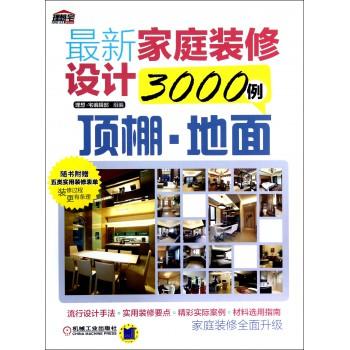 *新家庭装修设计3000例(顶棚地面)