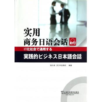 实用商务日语会话