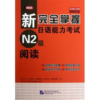 新完全掌握日语能力考试N2级阅读(原版引进)