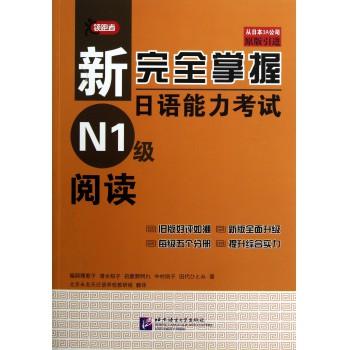 新完全掌握日语能力考试N1级阅读(原版引进)
