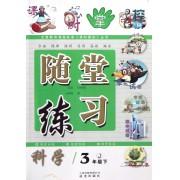 科学(3下J)/随堂练习