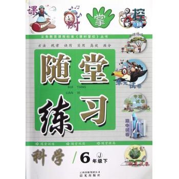 科学(6下J)/随堂练习