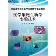 医学细胞生物学实验技术(全国高等院校医学实验教学规划教材)