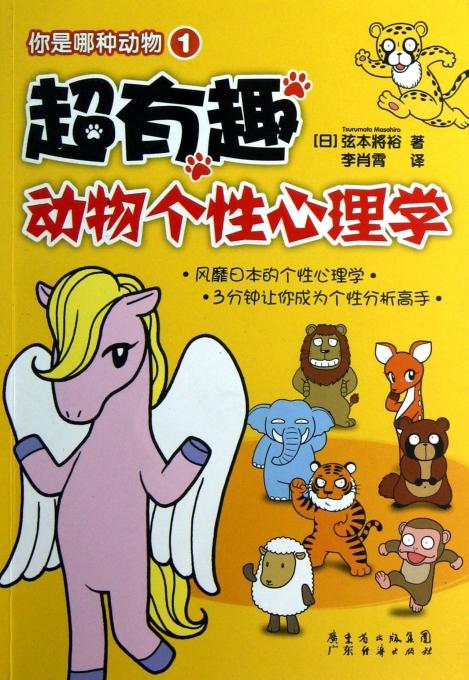 超有趣动物个性心理学/你是哪种动物