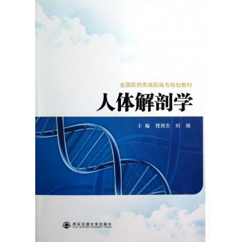 人体解剖学(全国医药类高职高专规划教材)