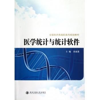 医学统计与统计软件(全国医药类高职高专规划教材)