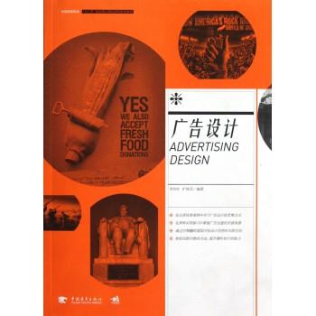 广告设计(中国高等院校十二五视觉传达精品课程规划教材)