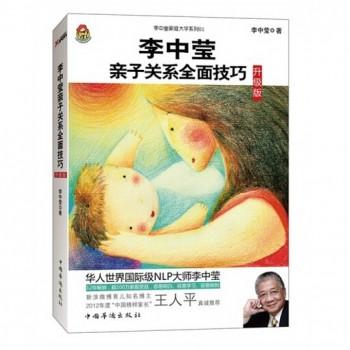 李中莹亲子关系全面技巧(升级版)/李中莹家庭大学系列