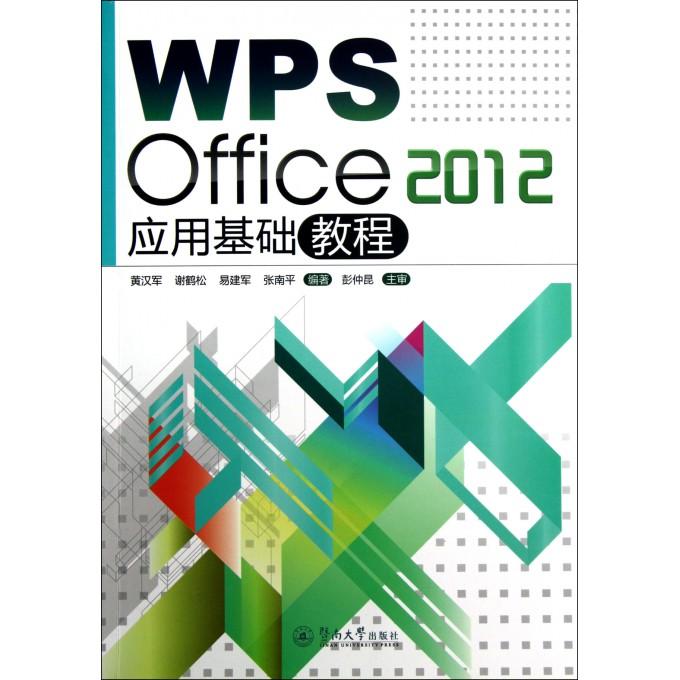 WPS Office2012应用基础教程