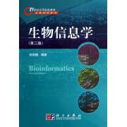 生物信息学(第2版21世纪高等院校教材)/生物科学系列