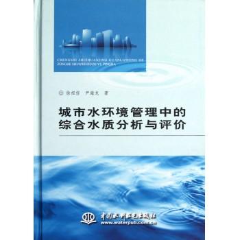 城市水环境管理中的综合水质分析与评价(附光盘)(精)