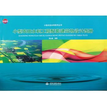 小型农田水利工程配套建筑物设计图册(附光盘)/小型农田水利技术丛书