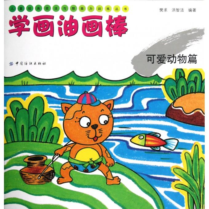 学画油画棒(可爱动物篇)/儿童绘画技法与想象力训练