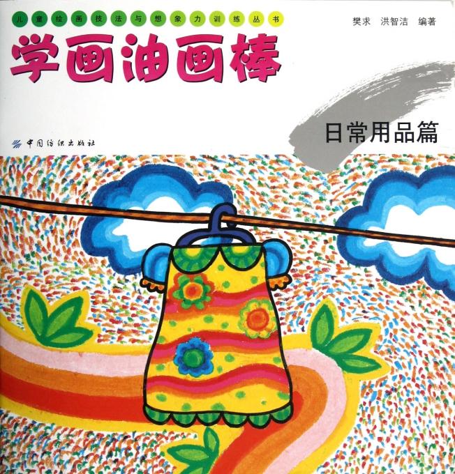 学画油画棒(日常用品篇)/儿童绘画技法与想象力训练丛书