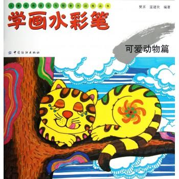 《学画水彩笔(可爱动物篇)》作者(樊求)经过多年的美术教学实践,根据儿童心理和生理特点,循序渐进地进行编绘组合,给孩子提供既科学又实用的儿童画快速入门的方法。为了让读者能够直观而清晰地了解到每个技法的精髓,把所有的过程都作以详尽地分解。 《学画水彩笔(可爱动物篇)》既可作为儿童画爱好者临摹、欣赏的范本,*可作为专业培训班儿童画课程的专业教材。在作业部分利用不同的角度与构图启发学生举一反三的运用形象去创作,学会重复运用形象来营造画面的情趣,用多变的线条加强画面的动感,注重在娱乐中学习绘画,使学到的绘画技巧得