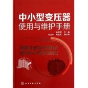 中小型变压器使用与维护手册(精)