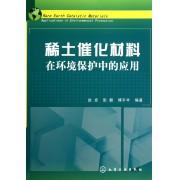 稀土催化材料在环境保护中的应用