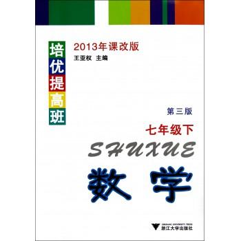 数学(7下2013年课改版第3版)/培优提高班