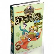 贪玩老爸(典藏版)/淘气包马小跳系列