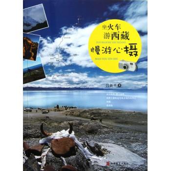 坐火车游西藏(慢游心摄)