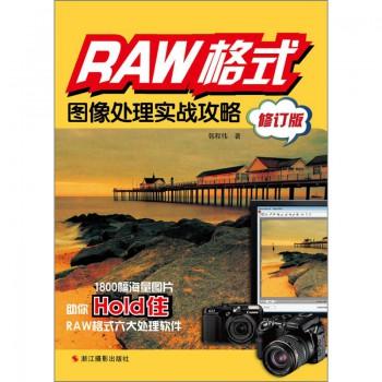 RAW格式图像处理实战攻略(修订版)