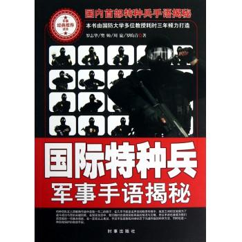 国际特种兵军事手语揭秘