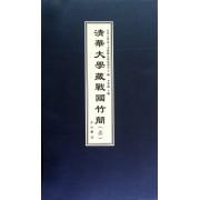 清华大学藏战国竹简(3上下)(精)