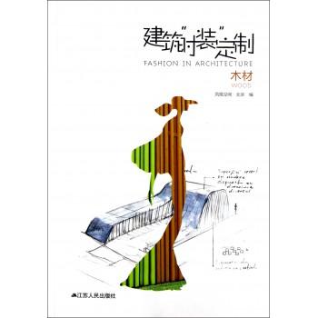 建筑时装定制(木材)