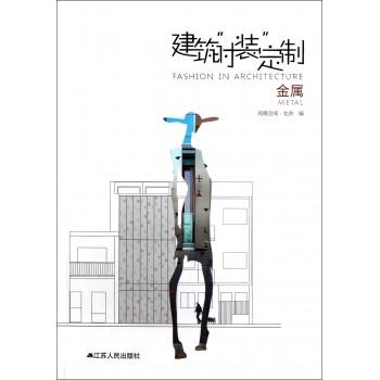 建筑时装定制(金属)