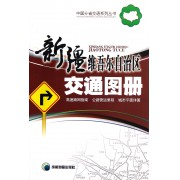 新疆维吾尔自治区交通图册/中国分省交通系列丛书