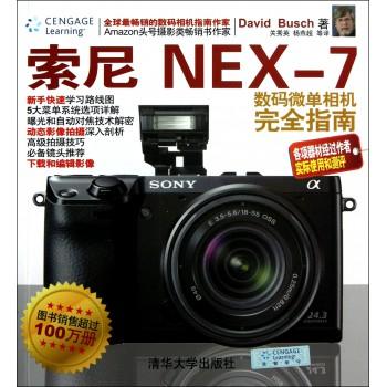 索尼NEX-7数码微单相机完全指南