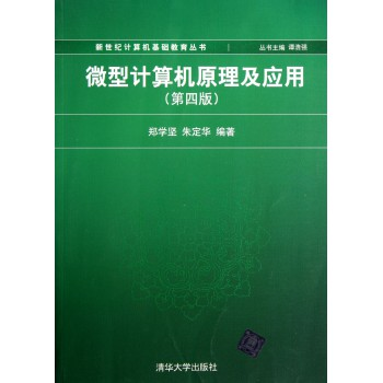 微型计算机原理及应用(第4版)/新世纪计算机基础教育丛书