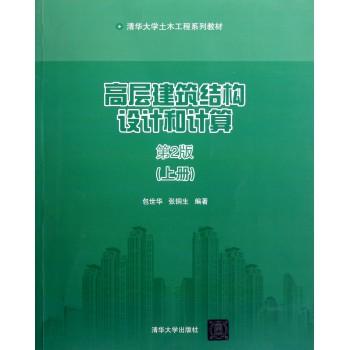高层建筑结构设计和计算(上第2版清华大学土木工程系列教材)