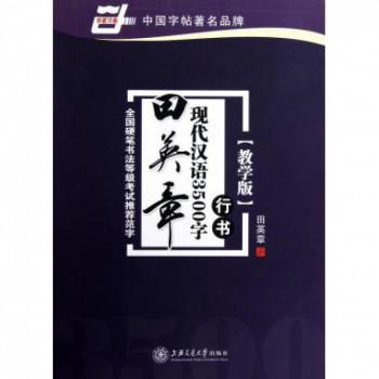田英章现代汉语3500字(行书教学版)/华夏万卷