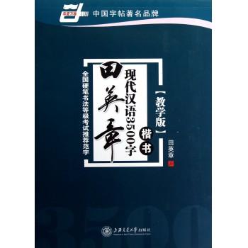 田英章现代汉语3500字(楷书教学版)/华夏万卷