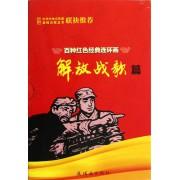 百种红色经典连环画(解放战歌篇共24册)