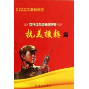 百种红色经典连环画(抗美援朝篇共28册)