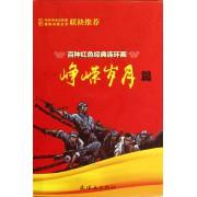 百种红色经典连环画(峥嵘岁月篇共20册)