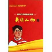 百种红色经典连环画(英雄人物篇共17册)