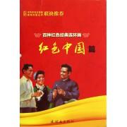 百种红色经典连环画(红色中国篇共30册)