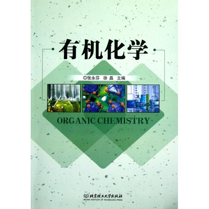 无机化学(上化学