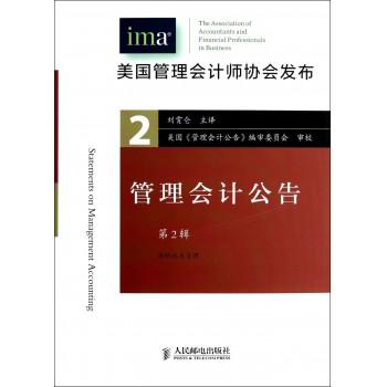 管理会计公告(第2辑战略成本管理)