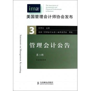 管理会计公告(第3辑企业绩效管理)