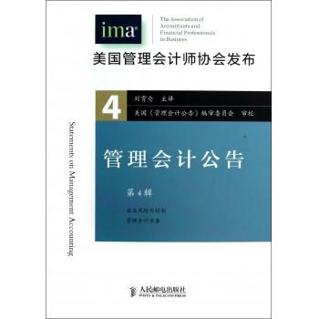 管理会计公告(第4辑企业风险与控制管理会计实务)