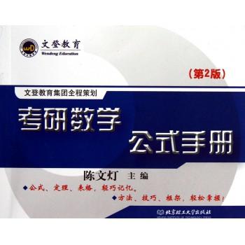 考研数学公式手册(第2版)