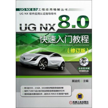 UG NX8.0快速入门教程(附光盘修订版UG NX软件应用认证指导用书)/UG NX8.0工程应用精解丛书