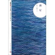 新星/朝内166人文文库