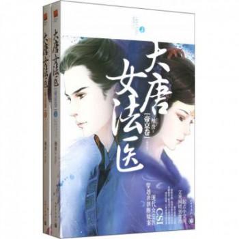 大唐女法医(帝京卷*终卷共2册)